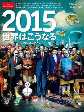 economist_magazine_jan2015 (1)